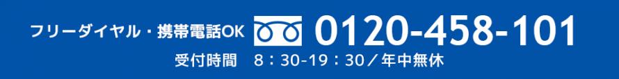 0120-458-101